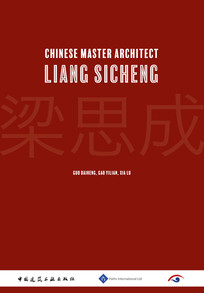 Chinese master architect-Liang Sicheng