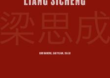 Chinese master architect-Liang Sicheng