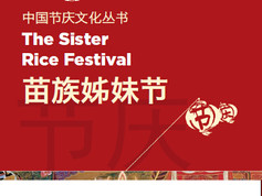 Chinese Festival Culture Series-- The Sister Rice Festival