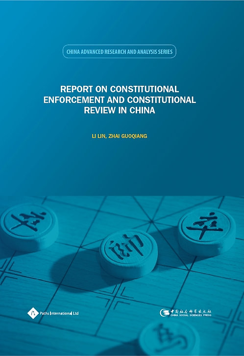 Ebook-Report on Constitutional Enforcement and Constitutional Review in China