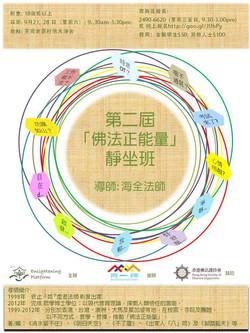 第二屆「佛法正能量」靜坐班(2013 SEPT)