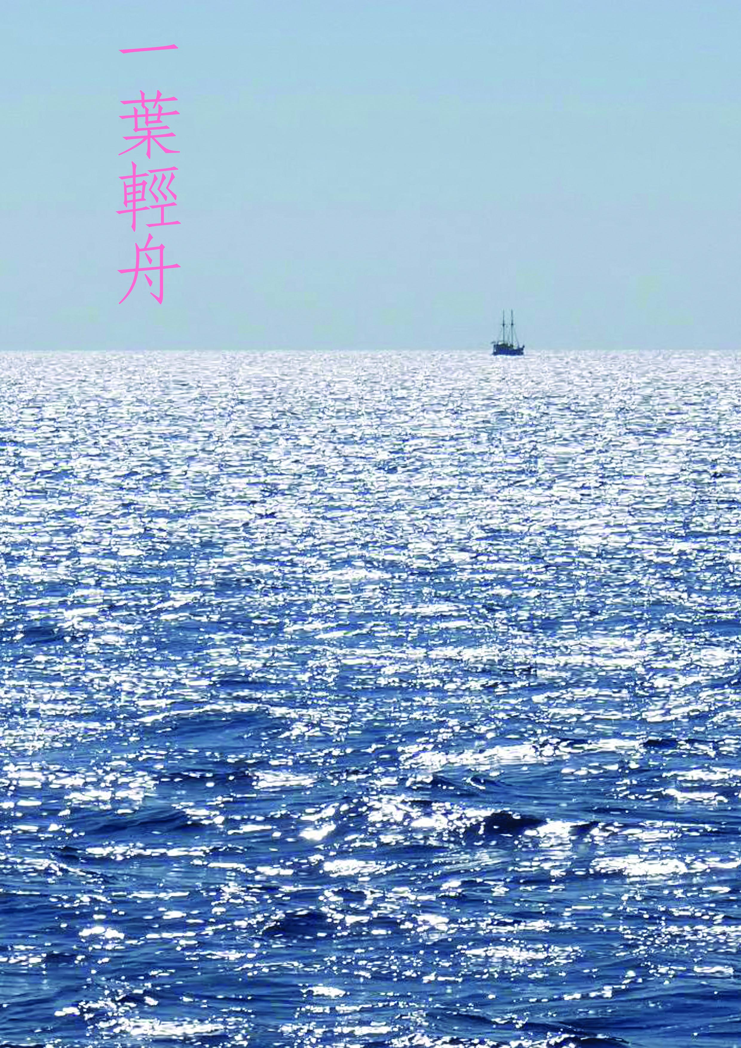 一葉輕舟「輕文化」禪修課程(2015 JAN)