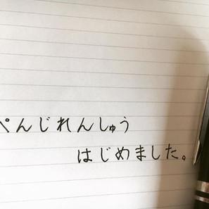 Hand-Writing Practice