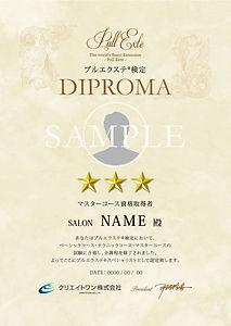 diproma_image.jpg