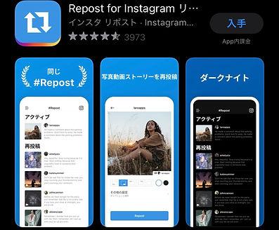 2102_02_リポストアプリ.jpeg