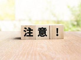 注意と書かれた積み木