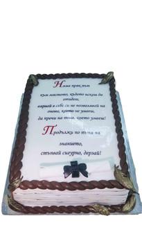 № П24 Тортата е с традиционен  сочен пълнеж от бели и кафеви пандишпанови блатове, карамелено  – сметанов крем и шоколадово – сметанов крем. Тортата е чудесно допълнение към вашия специален празник.Използваните продукти са пресни, внимателно подбрани. Работи се при строго спазване на нормите на РЗИ. Всички торти са със сертификат за качество.  Промяната на цвят и добавяне на надпис не се заплаща. Порции:20 Цена:3,00 лв.