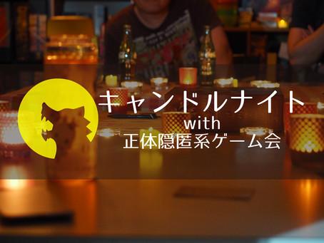 【1/24(日)】キャンドルナイト with 人狼会【静岡東部】