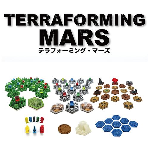 テラフォーミングマーズ 3Dコンポーネント