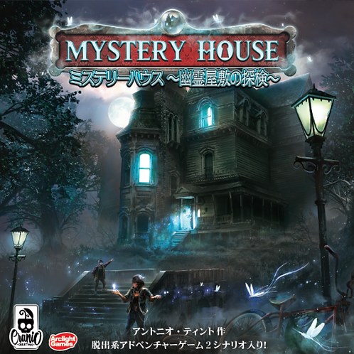 ミステリーハウス〜幽霊屋敷の探検〜