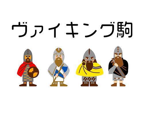 ヴァイキング駒