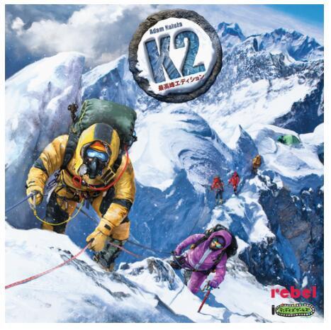 K2 最高峰エディション