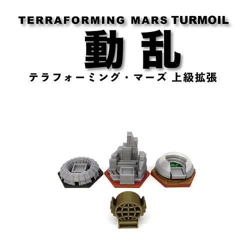 テラフォーミングマーズ拡張 動乱 3Dコンポーネント