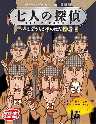 七人の探偵完全日本語版