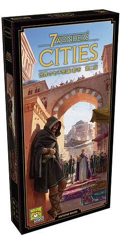 世界の七不思議:都市 第二版