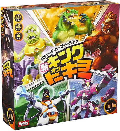 新・キング・オブ・トーキョー日本語版