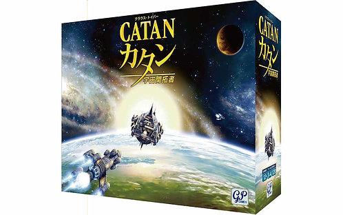 カタン宇宙開拓者
