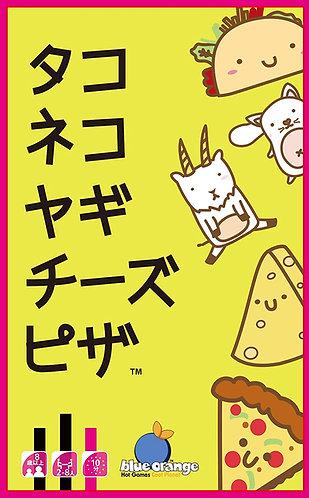 タコ ネコ ヤギ チーズ ピザ 完全日本語版