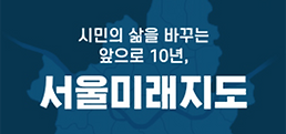 첨부2-1_내손안의 서울 배너 (1).png