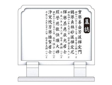 石徳 文字原稿 墓誌