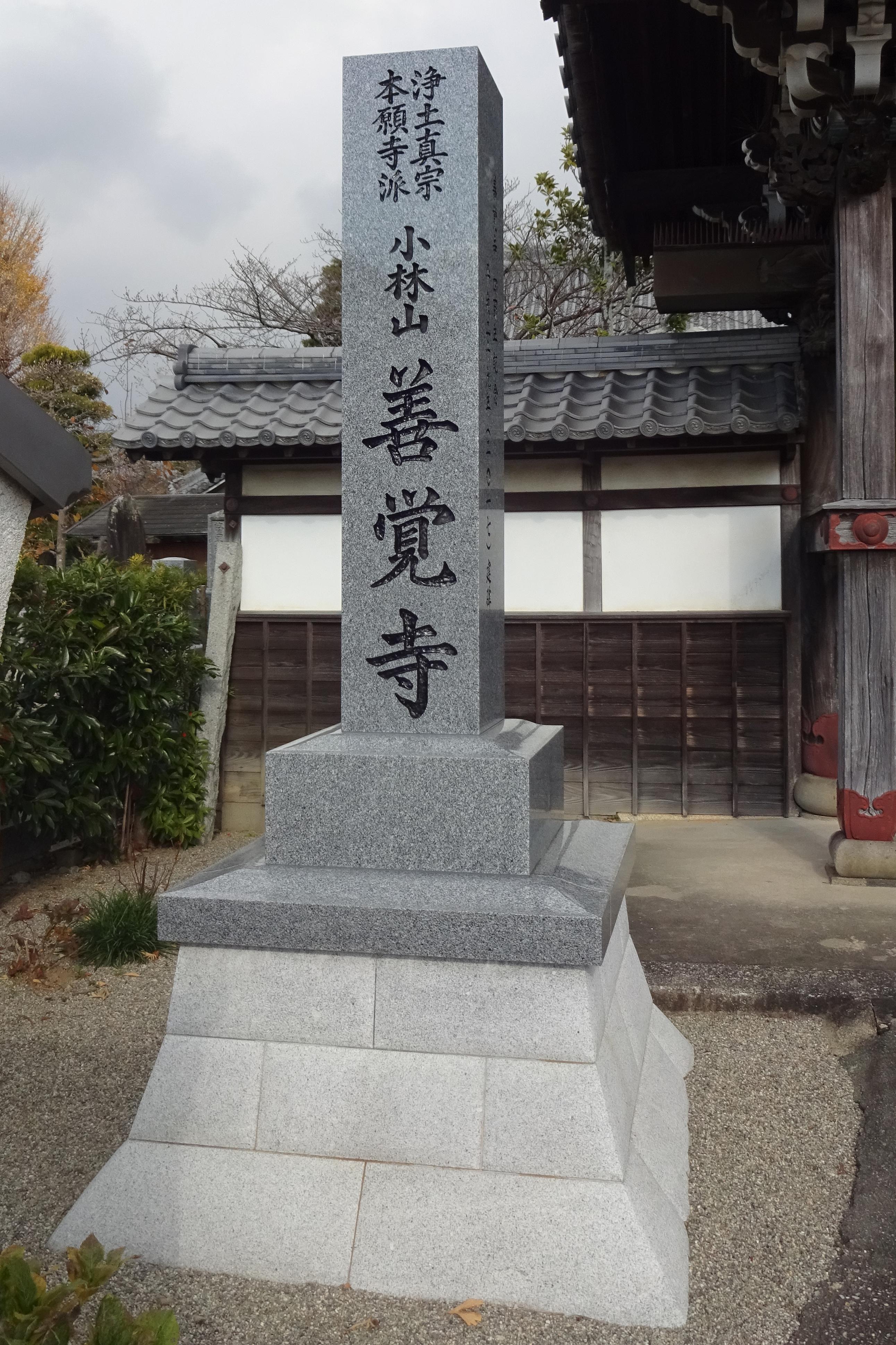 寺標 松阪市 善覚寺