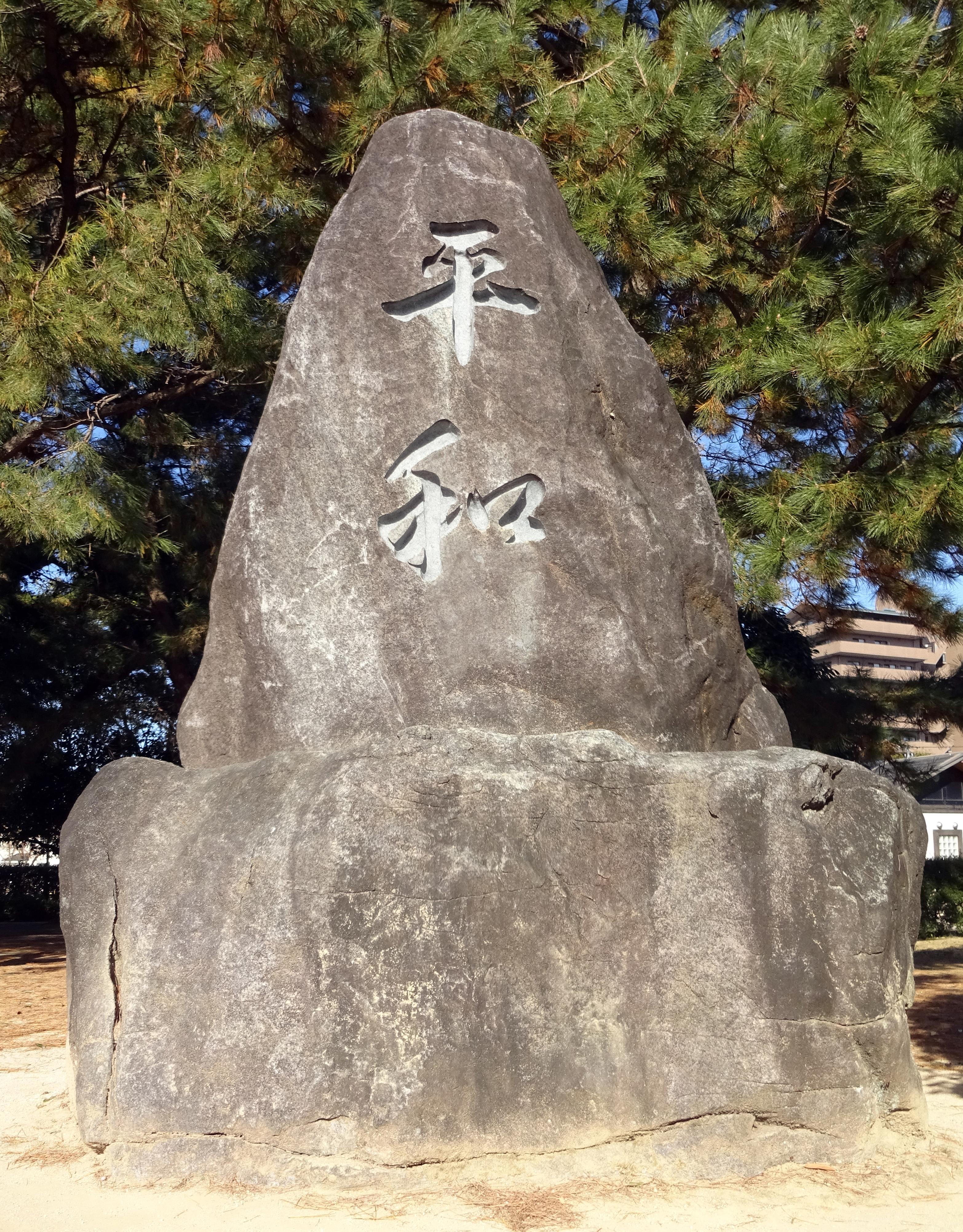 平和の碑 松阪市 鈴の森公園