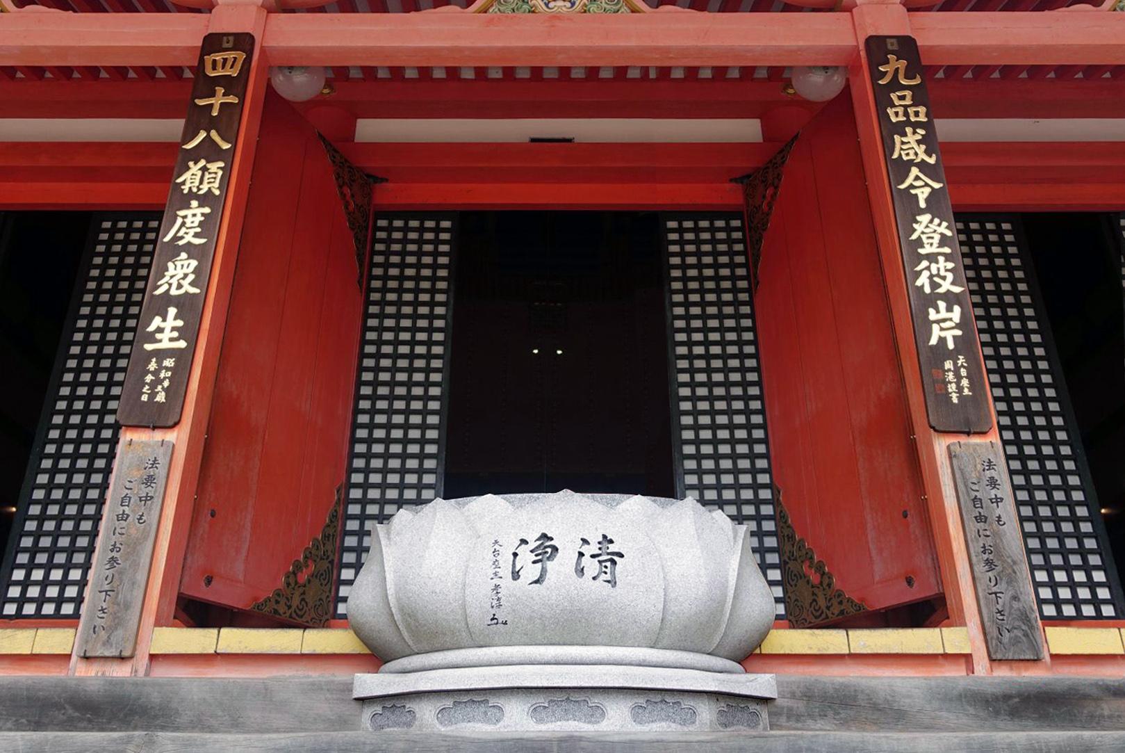 香炉 比叡山 延暦寺