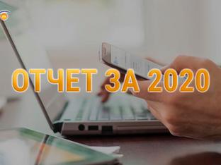 ОТЧЕТ ЗА 2020