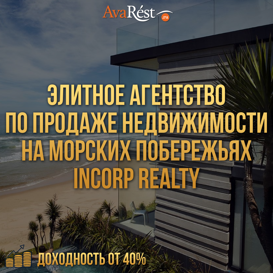 incorp realty .png