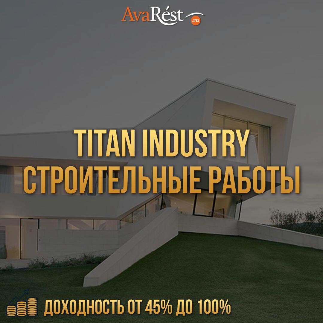 Titan Industry .png