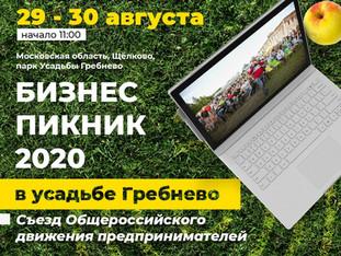 Бизнес пикник и инвестиционный нетворкинг в Гребнево.