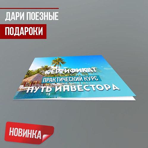 """ПРАКТИЧЕСКИЙ КУРС - """"ПУТЬ ИНВЕСТОРА"""""""