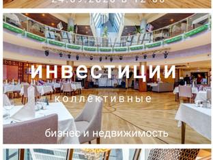 Инвестиционный бизнес ланч в Москве 24.09.2020 в 12-00.