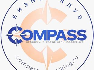 Бизнес сообщество Compass и Аварест теперь партнеры.