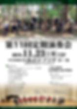 SBE第11回定期演奏会チラシ.jpg
