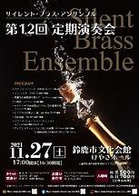 SBE第12回定期演奏会チラシ2021sn.jpg