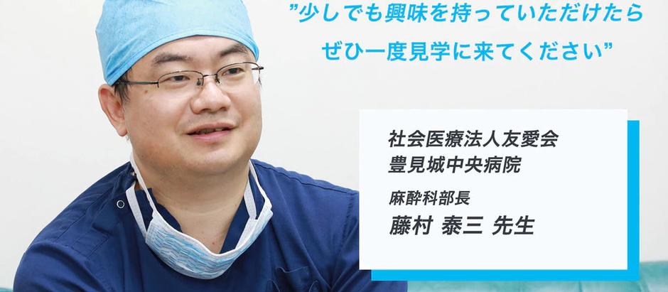 豊見城中央病院 藤村麻酔科部長インタビュー