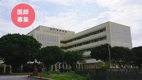 【医師募集】内科・外科・整形外科・リハビリ科 常勤・非常勤 南部病院 @沖縄県糸満市