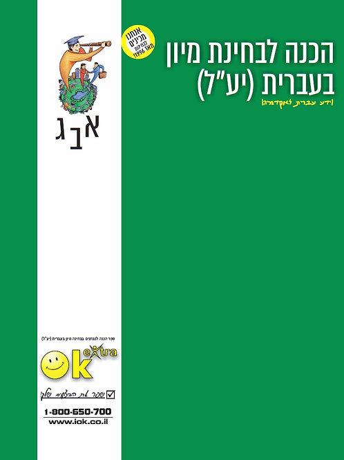 Yael Book