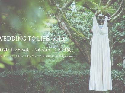 Wedding to Life  名古屋市 星ヶ丘テラス 2020 1/25.26