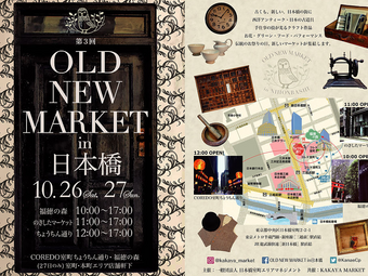 OLD NEW MARKET in 日本橋   2019  10.26 sat