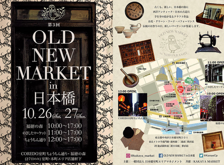 OLD NEW MARKET in 日本橋   2019  10.26 sat