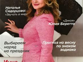 Обо мне пишут СМИ Журнал ELITE magazine МАРТ 2019