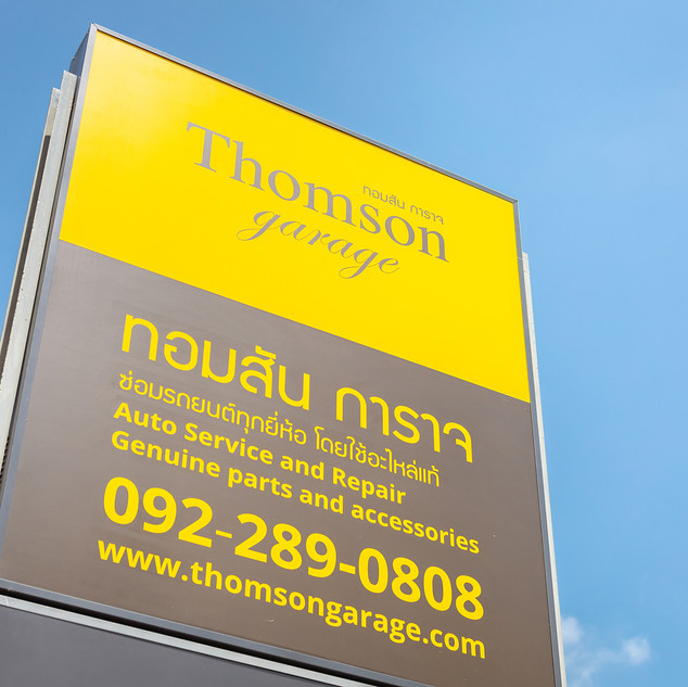 Thomson Garage Auto Services
