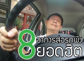 8 สัญญาณส่อรถพังยอดฮิต เช็คด่วนน !!