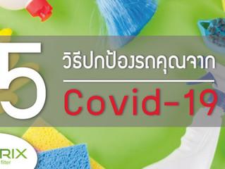 5 สิ่งที่จะทำให้รถของคุณปลอดภัยจาก Covid-19