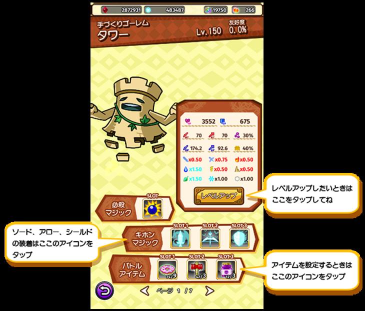 02_ツカイマ画面説明.png