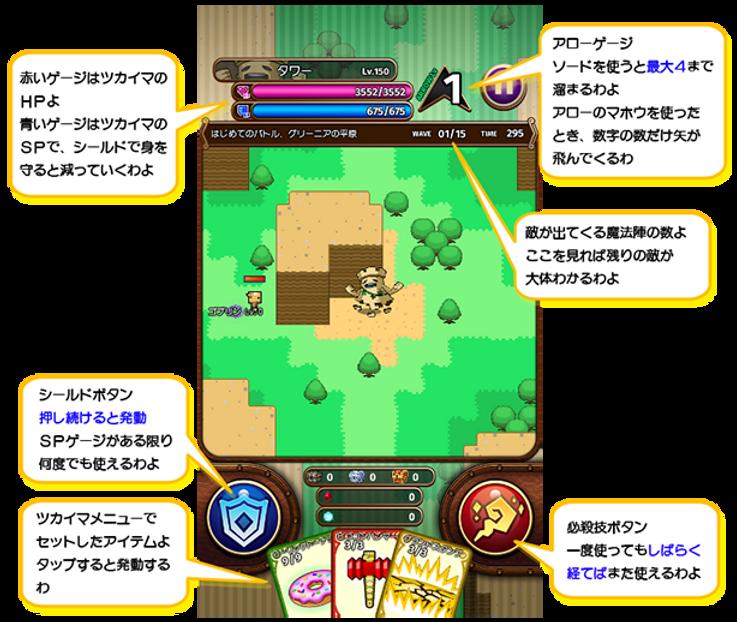03_バトル画面説明.png