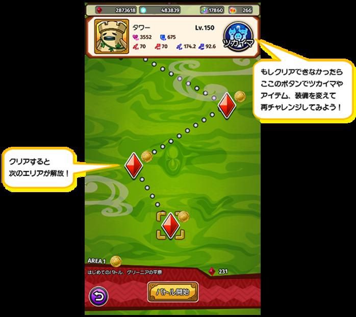 05_エリア画面説明.png