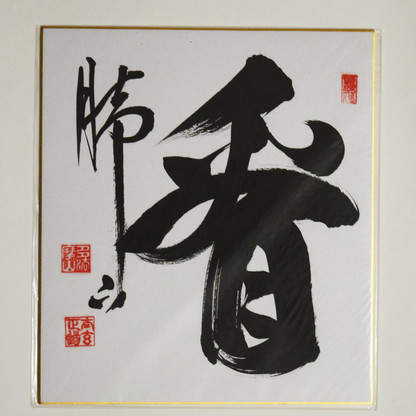Kan Kyakka!  Watch Your Footsteps!    Vigila tus Pasos!     24 x 27 cm  Esta caligrafía ya ha sido adquirida.